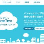 富山の社会人インターンサービス「キャリターン」