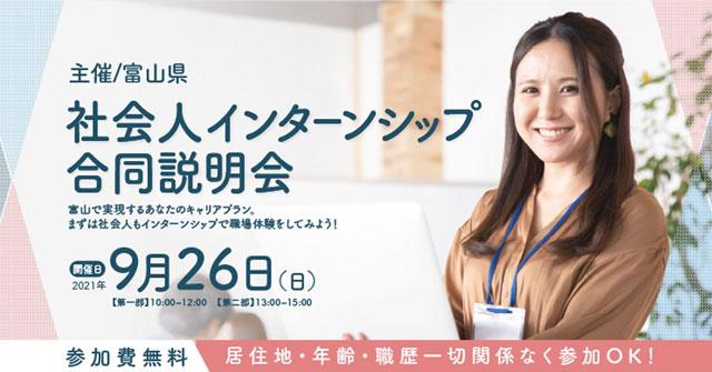 富山の社会人インターンサービス「キャリターン」の合同企業説明会9月26日