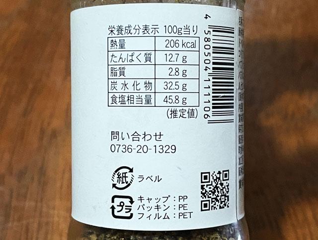 ノーマルほりにしの栄養成分表示