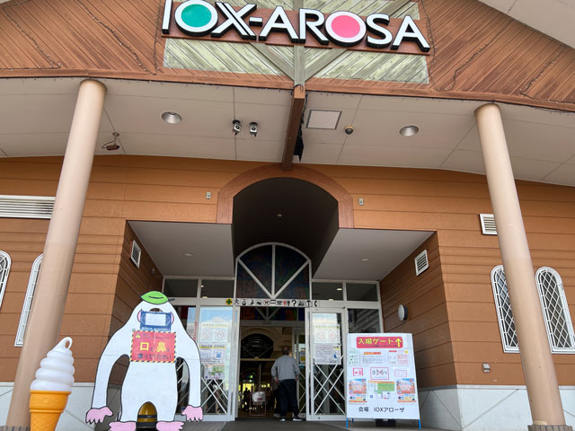 富山県南砺市イオックスサローザの入口