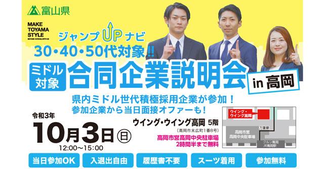 【合同企業説明会in高岡】ジャンプUPナビ@ウイングウイング高岡【ミドル対象】