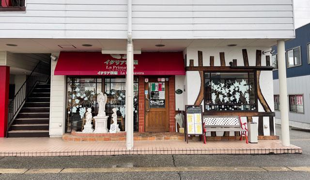 富山県砺波市のイタリアンレストラン「ラ・プリマヴェーラ」の店舗外観