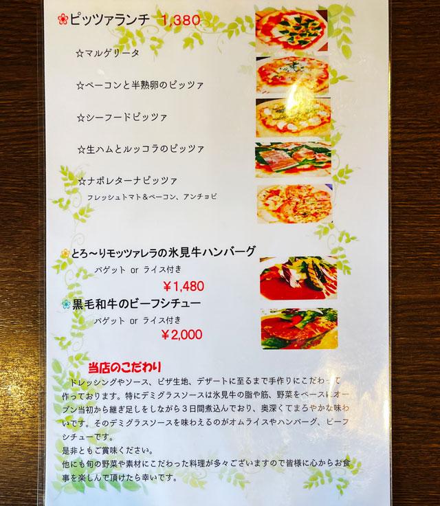 富山県砺波市のイタリアンレストラン「ラ・プリマヴェーラ」のランチメニュー2