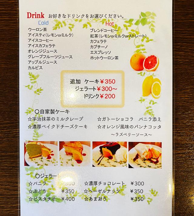富山県砺波市のイタリアンレストラン「ラ・プリマヴェーラ」のランチのドリンク・デザートメニュー