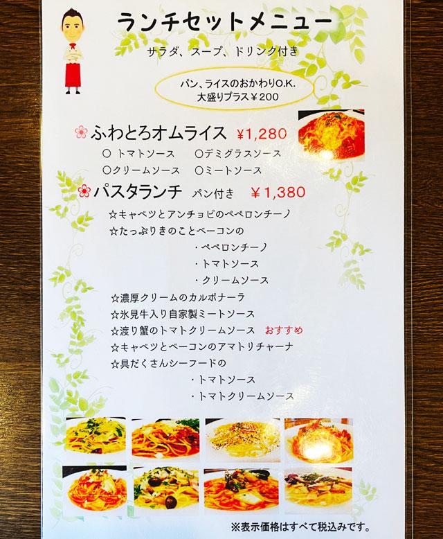 富山県砺波市のイタリアンレストラン「ラ・プリマヴェーラ」のランチメニュー1
