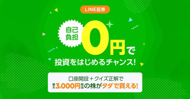 LINE証券開設!キャンペーンで3,000円相当の株を0円購入