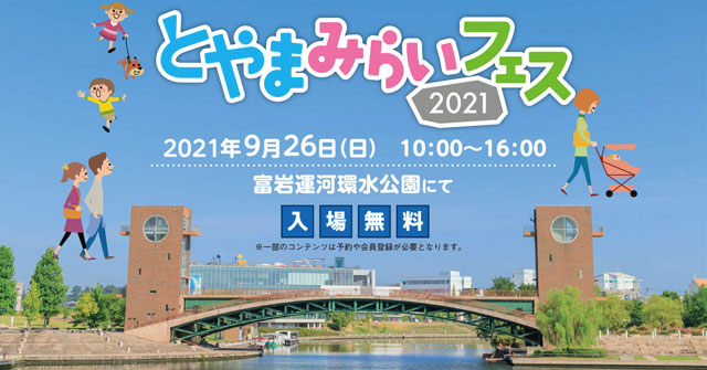 【とやまみらいフェス2021】あばれる君が環水公園に襲来!