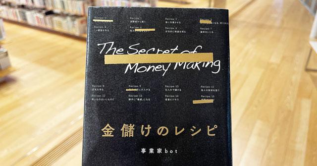 【要約】金儲けのレシピのレビュー!失敗しない法則が分かる名著
