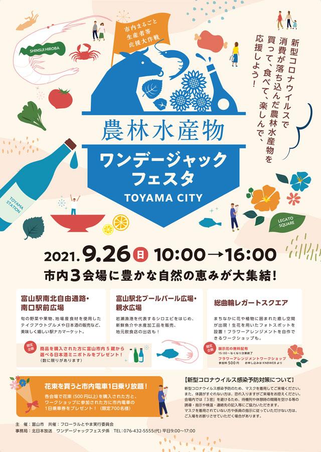 【農林水産物ワンデージャックフェスタ2021】買って、食べて、楽しむ!