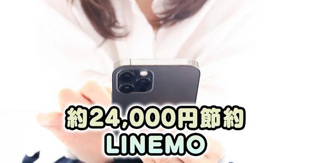 【ソフトバンク▶︎LINEMO乗り換え】約24,000円安くなった!
