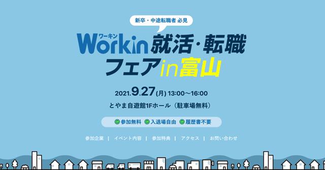 【Workin就活・転職フェアin富山2021】とやま自遊館で合説!