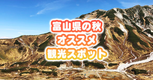 【富山の秋の観光地14選】地元民お墨付きのお出かけスポット!