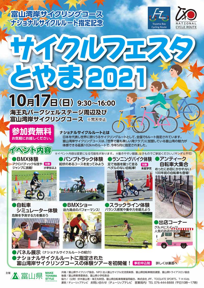 【サイクルフェスタとやま2021】海王丸パークでサイクリングイベント!