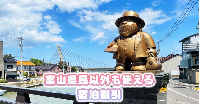 県外の人も利用可能!富山県の宿泊割引キャンペーンまとめ