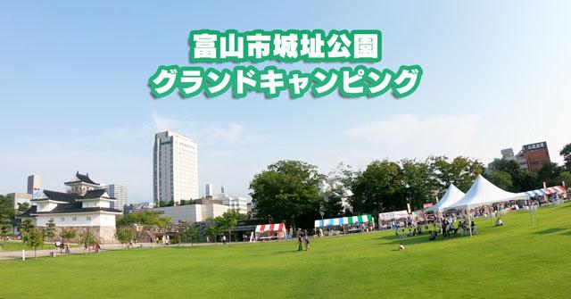 【グランドキャンピング】富山市城址公園でアウトドアイベント!