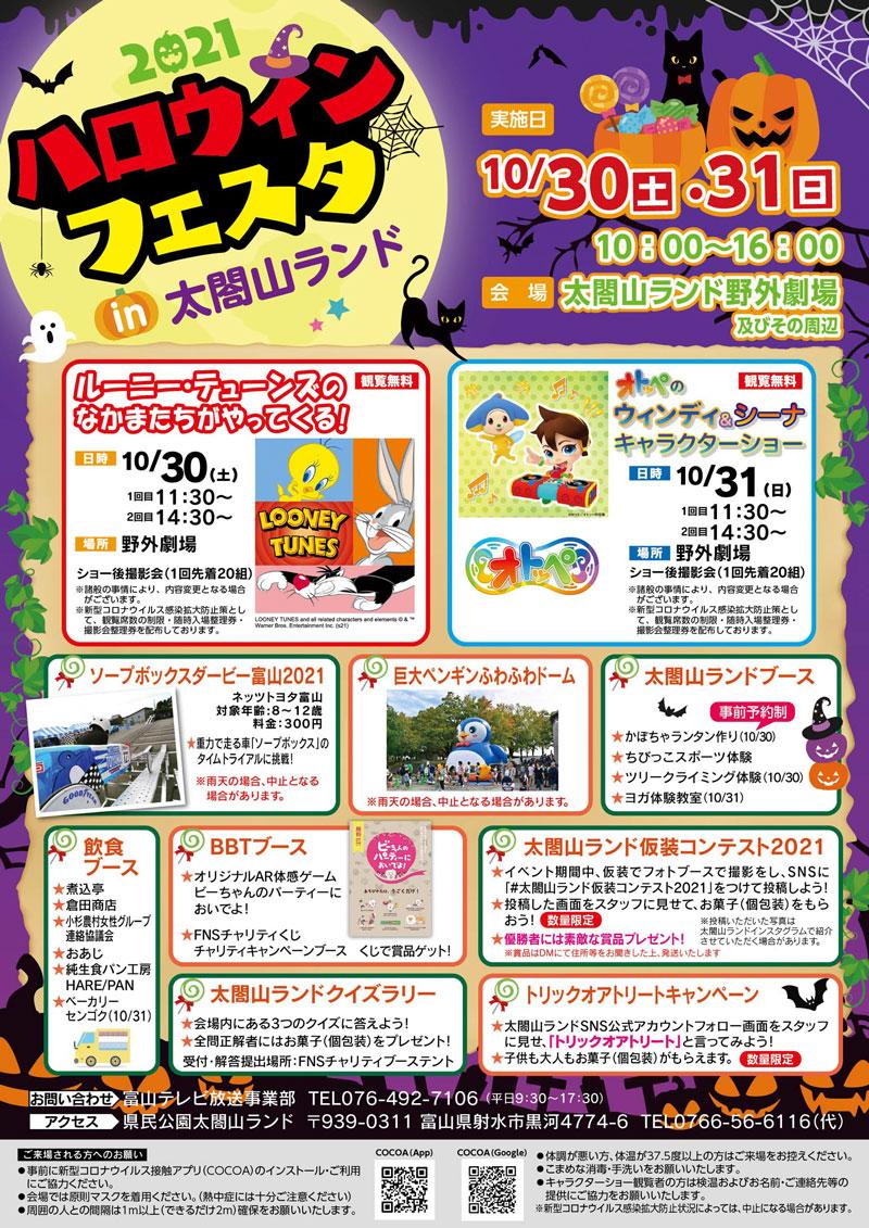 【ハロウィンフェスタin太閤山ランド2021】食・スポーツ・行楽の秋を満喫!