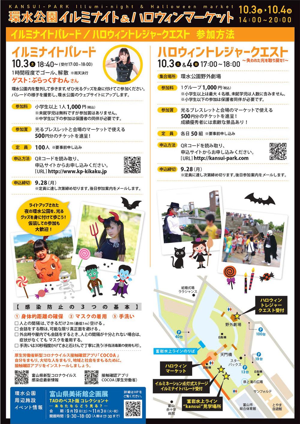 【環水公園イルミナイト&ハロウィンマーケット2020】のイベント内容