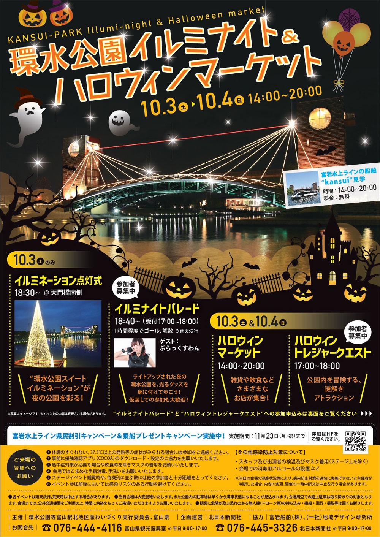 【環水公園イルミナイト&ハロウィンマーケット2020】パレードやトレジャークエスト!