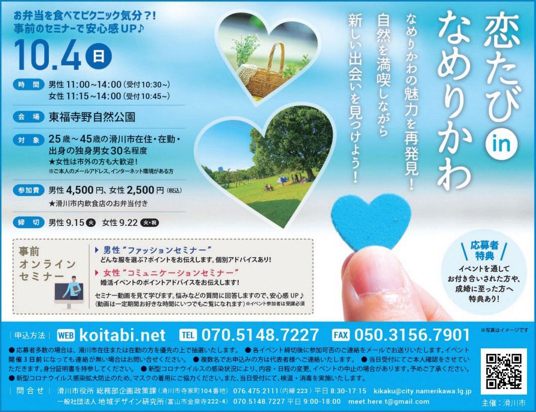 【恋たびin滑川2020年10月】東福寺野自然公園で恋愛・婚活イベント!