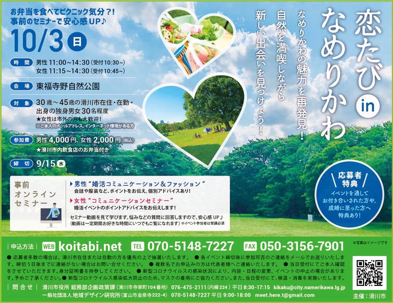 koitabi-namerikawa202110.jpg