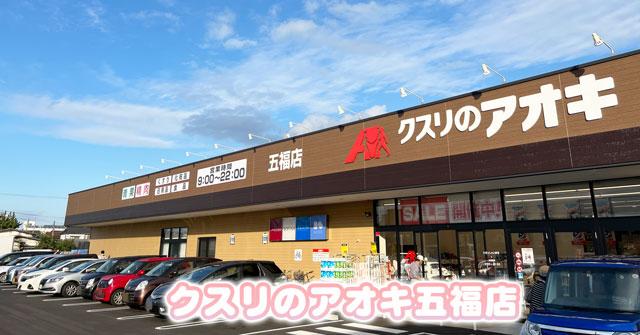 【クスリのアオキ五福店】地元にオープン!場所・駐車場・チラシ情報