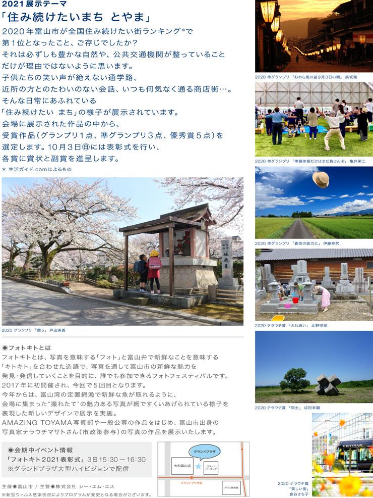 フォトフェスティバル「フォトキト富山2021」のイベント内容