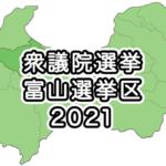 【衆議院議員選挙2021】富山選挙区の立候補者を一覧まとめ!